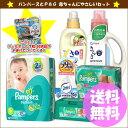 【送料無料】【P&G ついでに買っトク!キャンペーン対象】パンパース スーパージャンボ S82枚+赤ちゃんにやさしいセット(9900000002305)