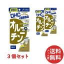 【メール便送料無料】DHC オルニチン 60日分(20日分100粒 ×3個セット)