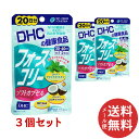 【メール便送料無料】DHC フォースコリー ソフトカプセル 60日分(20日分40粒 ×3個セット)