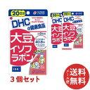 【メール便送料無料】DHC 大豆イソフラボン 60日分(20日分40粒 ×3個セット)