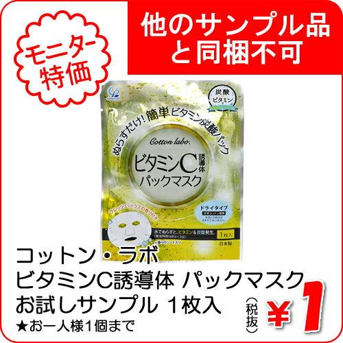 【1円サンプル】【レビュー大歓迎!】コットン・ラ...の商品画像