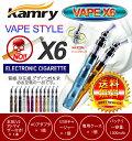 【送料無料】電子タバコ リキッド Kamry社製 正規品 VAPE X6 【ケース・充電器付き】電子たばこ 電子煙草 禁煙グッズ 禁煙 アイス ベイプ クロス6S エックス6S リキッド 本体 アイスベイプ ドリップチップ 電子たばこ