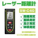 レーザー距離計  携帯型レーザー距離計  レーザー距離測定器 測量用 測量機器 測量用品 建築用品 最大測定距離40m