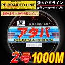 【PEライン】強力PEライン8編1000m*2号5色マーカータイプ/0.8号?8号/船釣り/釣り糸