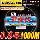 【PEライン】強力PEライン4編1000m*0.8号5色マー...