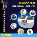 超音波クリーナー 超音波洗浄器 超音波洗浄機 大容量2.5L...