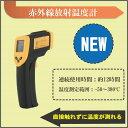 赤外線温度計 デジタルサーモメーター 非接触式温度計 赤外線放射温度計(レーザーポインタ付き)非接触温度計、赤外線温度計、電子温度計、デジタル温度計・非接触赤外線温度計 携帯型電子温度計DT8380