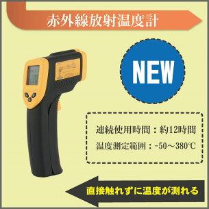 デジタルサーモメーター レーザー ポインタ デジタル