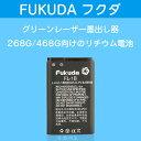 FUKUDA フクダ レーザー墨出し器268G/468G用リチウム電池1800mAh!/リチウムイオンバッテリー/FUKUDA バッテリー/リチウムイオン電池/...