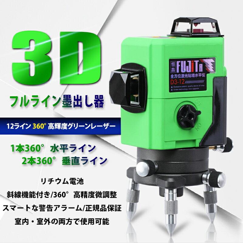 3Dフルライン墨出し器/レーザーレベル/12ライン高輝度グリーンレーザー/360°高精度微調整/リチウム電池/斜線機能/墨出器/水平器/フルライン測定器/墨つぼ/墨だし/すみだし/建築/測量/測定/1本360°水平ライン/2本360°垂直ライン
