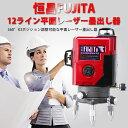 恒昌FUJITA 12ライン平面レーザー墨出し器/レーザーレベル/360°X3ポジション調整可能/前後・左右への水平移動ハンドル/斜線機能/墨出器/水平器/フルライン測定器/墨つぼ/墨だし/すみだし/建築/測量/測定