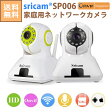 Sricam SP006型ネットワークカメラ ネットワークカメラ スマホ遠隔警報 音声双方向 ハイビジョンスマートセキュリティー IP Camera WiFi警報カメラ垂直ズームイン90° 水平ズームイン355°
