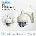 Sricam SP015室外防水IPカメラ 防犯カメラ ネットワークカメラ 高耐久性 防水性能 暗視機能 動体検知 ONVIF規格 赤外線LEDライト 全ブラウザ対応 防雨 アイフォンios対応 アンドロイド対応 高性能チップ搭載