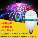 【送料無料】ミニLEDクリスタルミラーボール、舞台照明、照明効果、三色、LED