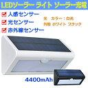 ソーラー 人感センサーライト 壁ライト 光センサー 赤外線センサー