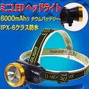 ミニLED ヘッドライト 充電式1000LM 懐中電灯 登山防水