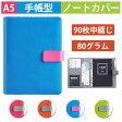 A5手帳型ノートカバー 6穴 4色選べる 90枚中綴じ 80g 配色デザイン 電卓付 ペン入れ