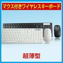 無線キーボードとマウス ブラック ホワイト 超薄型 ワイヤレスキーボード 軽量
