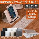 Bluetooth/折りたたみ式/キーボード/スマホ/スマートフォン/80キー/タブレット専用/iPhone/iPad/Android/ワイヤレスキーボード/シルバー/ゴールド/グレー/ブラック/2つ折り/USBミニキーボード/パソコン