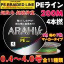 強力【PEライン】4編200m*(0.4号~4号 11種類)...