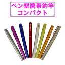 ペン型携帯釣竿 コンパクト 釣り竿コンパクトロッド携帯時はペン型約20.5cmコンパクトフィッシング