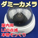 ダミーカメラ ドーム型ダミー防犯カメラ/ダミー監視カメラ/LED点滅/屋内用/ダミーカメラ 偽装カメラ E1605-AB-BX-04
