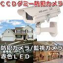 ダミーカメラ CCDダミー防犯カメラ/ダミー監視カメラ/赤色LED /屋外 屋内兼用/ダミーカメラ ...