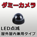 ダミーカメラ ドーム型ダミー防犯カメラ/ダミー監視カメラ/LED点滅/屋外屋内兼用タイプ/ダミーカメラ 偽装カメラ E1605-AB-BX-08