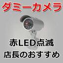 ダミーカメラ ダミー防犯カメラ/ダミー監視カメラ/赤LED点滅/屋外 屋内兼用/ダミーカメラ 偽装カメラ E1605-AB-BX-11
