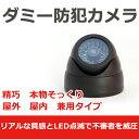ドーム型ダミーカメラ ダミーLED防犯カメラ/ダミー監視カメラ/LED点滅/屋外 屋内兼用/ダミーカ...