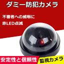 ダミーカメラ ドーム型ダミー防犯カメラ/ダミー監視カメラ/赤LED点滅/ダミーカメラ 偽装カメラ E1605-AB-BX-25