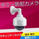ダミーカメラ ドーム型ダミー防犯カメラ/ダミー監視カメラ/本物そっくり/屋外 屋内兼用/ダミーカメラ 偽装カメラ E1605-AB-BX-27