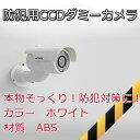 ダミーカメラ CCDダミー防犯カメラ/ダミー監視カメラ/LED付き/台座付/ダミーカメラ 偽装カメラ...