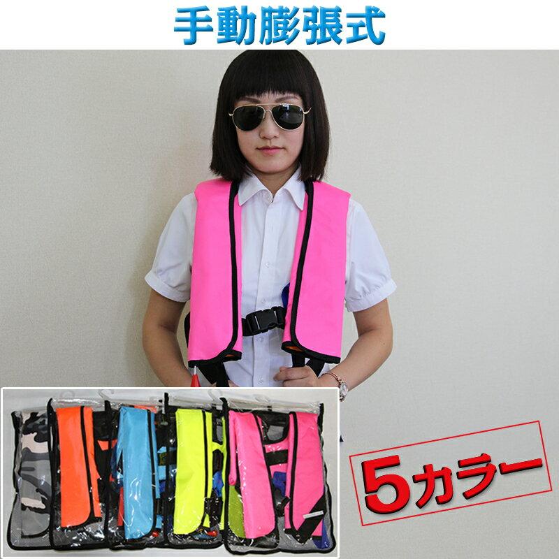 ライフジャケット 自動膨張式 全5色 救命胴衣 フリーサイズ
