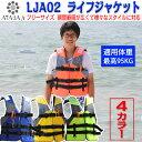 ライフジャケット 水遊び サンゴ礁 海 川 水面で安心男女兼用の大人用