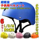 送料無料!可愛い!人気!男女兼用!(^ω^)自転車ヘルメット 保護帽・安全帽 子供用 ジュニア キッズ ローラーブレード ブレイブボード 子供乗せ自転車 オールシーズン対応 インライン&スケボー用 L/S/M 6カラー選べる