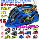 [送料無料]自転車ヘルメット ヘルメット 大人用 ジュニア ...