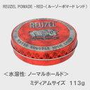 REUZEL ルーゾーポマード 【赤】113g REUZEL HIGH SHEEN/RED (水性)(ルーゾー)<水溶性: ノーマルホールド>