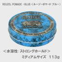 REUZELルーゾーストロングホールドポマード【水溶性ストロングホールド】(ルーゾー)【青】113g