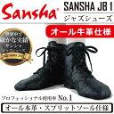 ジャズダンスシューズJB1【サンシャ】【牛革】【黒】【ハイカット】【ミドルカット】