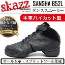 ダンススニーカーB52L【サンシャSKAZZ】【ハイカット】【本革】【ジャズダンスシュー