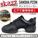 ダンススニーカーP22M【サンシャSKAZZ】【ジャズダンス...