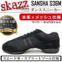 ダンススニーカーS36M【サンシャSKAZZ】【ジャズダンスシューズ/ジャズシューズ】【ヒモ】