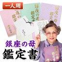 銀座の母 鑑定書<一人用>