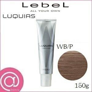 Lebel ルベル ルキアス 150g WB/P【ヘアカラー】【ワームブラウン/ペール】