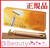 【即納】【正規品】エムシービケン 純金美顔 ビューティーバー beauty bar 24k