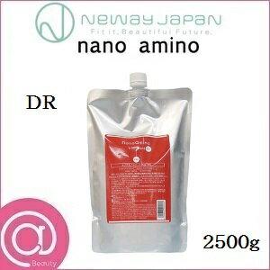 ☆【ニューウェイジャパン】 ナノアミノ トリートメント DR 2500g レフィル 詰替用 【ハリコシさらさら/トロピカルフルーツの香り】