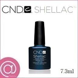 CND シェラック UVカラーコート 7.3ml 548 ミッドナイトスウィム