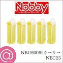 Nobby ノビー ホットカーラー NBU600用カーラー NBC25 5本入り