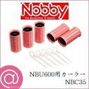 Nobby ノビー ホットカーラー NBU600用カーラー NBC35 5本入り